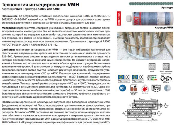 Картридж MKT VMH 420 (один смеситель)
